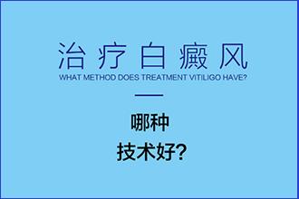 局限型白癜风的病发患者该怎么治疗